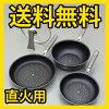 供鑽石大衣平底鍋4分安排露天焚燒使用