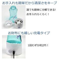 携帯水素水ボトル