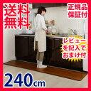 【即納】◆送料無料・代引料無料◆ 【ホットキッチンマット 240cm幅 SB-KM240 日本製】 椙山紡織 ホットキッチンカ…
