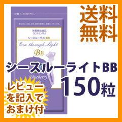 【ミオナ シースルーライトBB 150粒】 ◆送料無料・代引料無料・正規品・限定プレゼント付き◆ シースルーライト ブルーベリー味