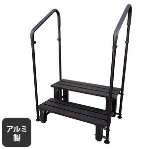 ◆送料無料◆ アルミステップ台 2段 手すり付き AKS-T2LE [玄関や縁側の段差解消に 段差ステップ 幅82cm]