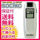 【即納】アルコール検知器 ソシアック SC-103 bt0238 【送料無料・保証付・日本製】 の通販