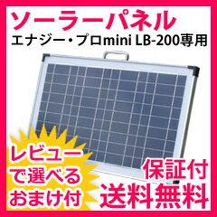 ポータブル蓄電池 エナジー・プロmini LB-200専用ソーラーパネル LBP-36 【送料無料・保証付】[ソーラー充電機 ソーラー充電器 ソーラーバッテリー 太陽光]