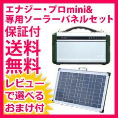 ポータブル蓄電池 エナジー・プロmini LB-200と専用ソーラーパネル LBP-36のセット 【送料無料・保証付】[ポータブルバッテリー 携帯バッテリー 太陽光]