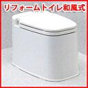 【即納】簡易洋式トイレ【リホームトイレ 和風式】洋式便座 据置型の通販
