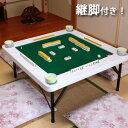 麻雀テーブル 7131 の 通販 【送料無料】 [折り畳み マージャン卓 麻雀 座卓 手打ち麻雀 マージャン台 麻雀机 麻雀…