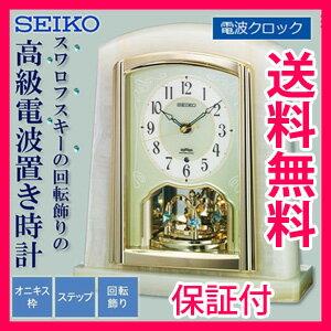 SEIKO 電波クロック 置時計 スタンダード BY223M 1097253 の 通販 【送料無料・代引料無料】 [電波時計 置時計 上品 インテリアクロック 電波置き時計 大理石 高級]