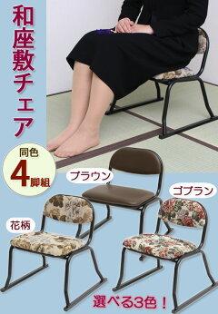 スタッキング座椅子