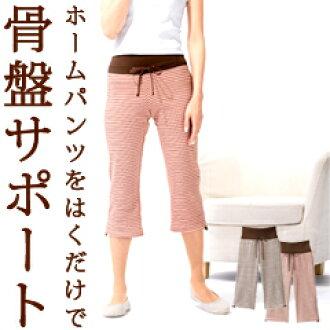 骨盆支撐褲子