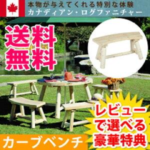 Cedar Looks カーブベンチ NO20 【送料無料】[木製ベンチ 屋外 ウッドチェアー 2人掛け カーブベンチ 円形テーブル用 ガーデンチェア ガーデンファニチャー]