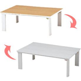 こたつテーブル 白 長方形 2人〜4人 【送料無料】【カジュアルコタツ 折脚 KOT-7350-105】 折りたたみテーブル センターテーブル 折りたたみこたつテーブル