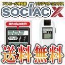 【即納】アルコール検知器 ソシアック 【ニューソシアックX SC-202 bc6702】の通販【送料無料】【smtb-s】