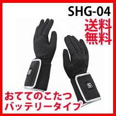 【即納】おててのこたつ 送料無料 コードレス SHG-04 バッテリータイプ