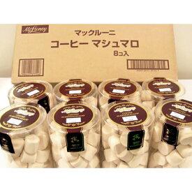 MC コーヒーマシュマロ 8パックセット