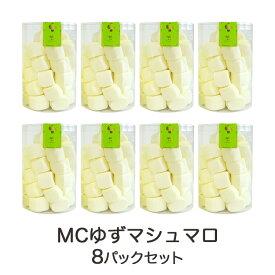 MCゆずマシュマロ 8パックセット