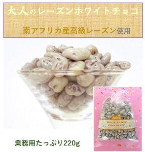 大人 の レーズンホワイトチョコ たっぷり220g【 6袋以上購入で 送料無料 】