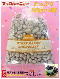 レーズン ホワイトチョコ たっぷり220g x 2袋【3980円以上 送料無料 】