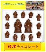 相撲チョコレート