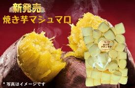 焼き芋 マシュマロ 【 お得な2袋セット】( 送料無料 )