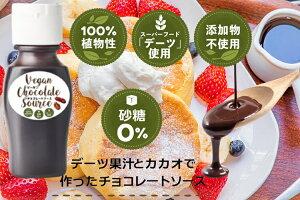 ビーガン チョコレートソース ( 砂糖不使用 ビーガン対応食品 デーツ 100%果汁使用) VEGAN SUGAR FREE【 3本以上購入で 送料無料 】