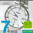 【7年保証】 セイコースピリット  メンズ 男性用 ソーラー電波腕時計 国内正規品 品番:SBTM203