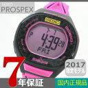 【7年保証】セイコー スーパーランナーズ 東京マラソン2017記念限定モデル スマートラップランニング腕時計【SBEH013…