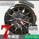 【7年保証】セイコー アストロン SEIKO ASTRON ソーラーGPS衛星電波修正 メンズ 男性用 腕時計 SBXB126 拭き布(クロス)付