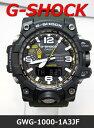 CASIO G-shock  MUDMASTER(マッドマスター) メンズ 男性用ソーラー電波腕時計【GWG-1000-1A3JF】(国内正規品)