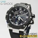 【7年保証】 送料無料 カシオ G-SHOCK G-STEEL メンズ ソーラー腕時計 モバイルリンク 品番:GST-B100XA-1AJF