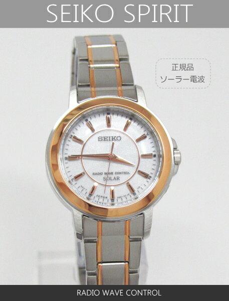 【7年保証】送料無料 セイコー スピリットソーラー電波 レディース 女性用  腕時計【SSDT064】 (国内正規品)SEIKO SPIRIT