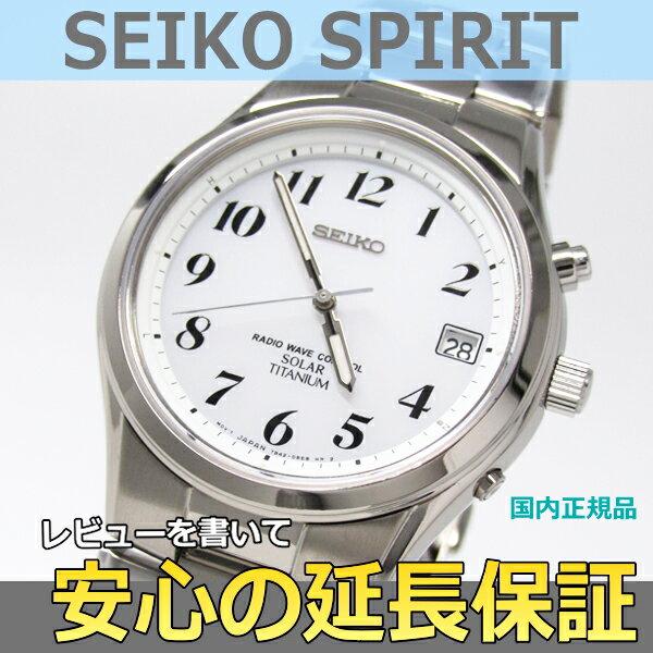 【7年保証】 セイコースピリット  メンズソーラー電波 男性用腕時計 品番:SBTM197