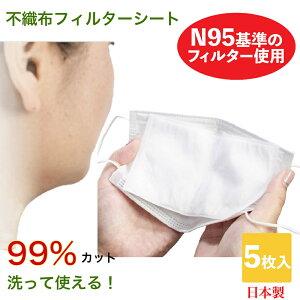 【 日本製 】【 N95 】 マスク マスクフィルター 各5枚 フィルター シート マスクインナー 不織布 エコ サージカルマスク 大きめ マスクフィルタ 洗える ウォッシャブルマスク 大人 用 肌に優