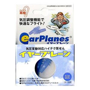 飛行機用耳栓 イヤープレーン(大人用) CO-004148/コンサイス/海外旅行便利グッズ【旅行用品】
