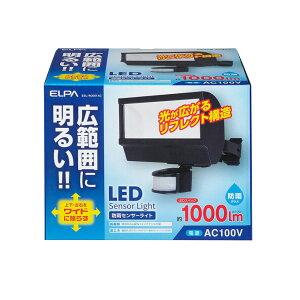 【送料無料】ELPA(エルパ) 屋外用LEDセンサーライト 1000ルーメン 広配光 ESL-W2001AC【10P03Dec16】【smtb-u】【送料込み】