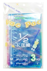 VAC PAC 衣類簡単圧縮袋 アソート3枚入/LUC-380112/LUCKYSHIP/海外旅行便利グッズ【10P03Dec16】【旅行用品】