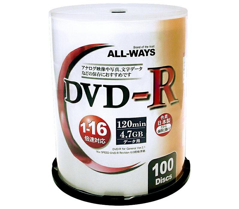ALL WAYS DVD-Rメディア 16倍速 100枚入×3個セット スピンドルケース 4.7GB ALDR47-16X100PW-3P /スポーツ/記念/撮影/録画/記録【10P03Dec16】