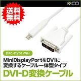 ミヨシ(MCO)MiniDisplayPort-DisplayPort変換ケーブル2mDPC-DP01/WH