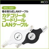 ミヨシ(MCO)カテゴリー6準拠対応巻き取りLANケーブルMUL-C601/BK