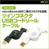 ミヨシ(MCO)ツインコネクタUSBケーブル(miniUSB+microUSBコードリール)MUL-MM8/BK