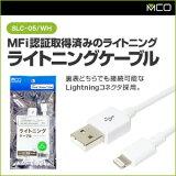 ミヨシ(MCO)アップル社認証【MFi】取得Lightningケーブル50cmSLC-05WH