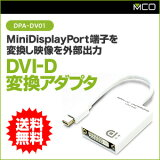 ミヨシ(MCO)MINIdisplayportHDMI変換アダプタDPA-HD01