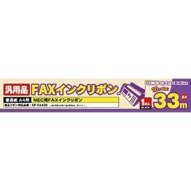 【メーカー直販】ミヨシ(MCO) 汎用FAXインクリボン NEC対応 1本 FXC33N-1【10P03Dec16】【あす楽】