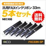 ミヨシ(MCO)汎用FAXインクリボンNEC対応FXC33N-55本パック+FAX専用普通150枚セット【14-Jun】【ポイント10倍】【smtb-u】