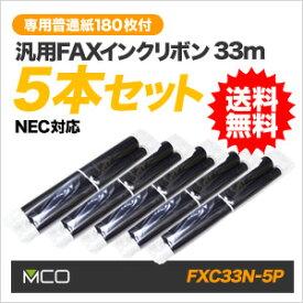 【送料無料/メーカー直販】ミヨシ(MCO) 汎用FAXインクリボン NEC対応 FXC33N-5 5本+FAX専用普通紙(A4)180枚付き FXC33N-5P+SET【10P03Dec16】【あす楽】【smtb-u】【送料込み】