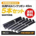 【送料無料/メーカー直販】ミヨシ(MCO) 汎用FAXインクリボン SANYO(サンヨー) 5本+FAX専用普通紙(A4)100枚付 FXC45SA…
