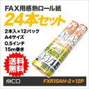 【ポイント10倍/メーカー直販/送料無料】ミヨシ(MCO) FAX用感熱ロール紙(A4サイズ/0.5インチ/15m) 2本入×12本入り FXR15AH-2×1...