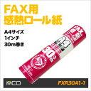 【ポイント10倍/メーカー直販】ミヨシ(MCO) FAX用感熱ロール紙(A4サイズ/1インチ/30m巻き) FXR30A1-1【10P03Dec16】【…