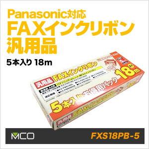 【メーカー直販】ミヨシ(MCO)汎用FAXインクリボンPanasonic(パナソニック)対応5本入り普通紙FXS18PB-5【10P03Dec16】【あす楽】