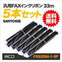 【送料無料/メーカー直販】ミヨシ(MCO) 汎用FAXインクリボン SANYO(サンヨー) FXP-NIR30C用 33m 5本+FAX専用紙180枚…