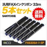 ミヨシ(MCO)汎用FAXインクリボン(SANYO対応)FXC45SA-22本パック